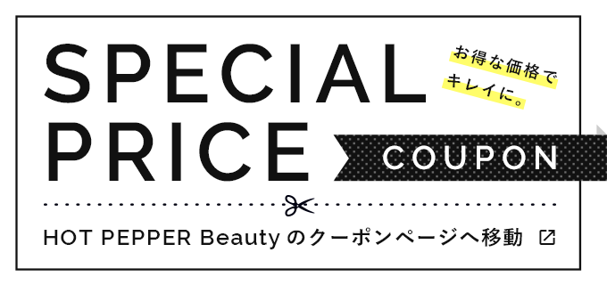 SPECIAL PRICE COUPON HOT PEPPER Beautyのクーポンページへ移動